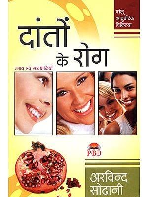 दांतों के रोग (उपाय एवं सावधानियाँ) - Diseases of The Teeth