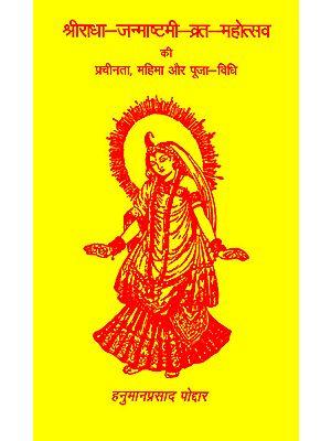 श्री राधा जन्माष्टमी व्रत महोत्सव की प्राचीनता, महिमा और पूजा: Shri Radha Janmashtami Vrata Utsav