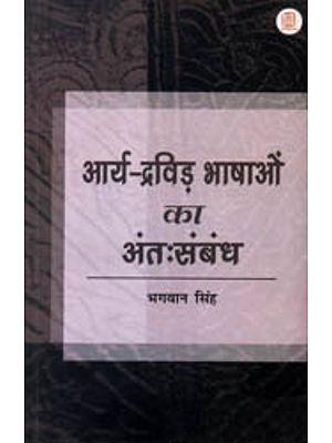 आर्य द्रविड़ भाषाओँ का अंत समबन्ध:  The Inner Relations Between Arya and Dravid Language