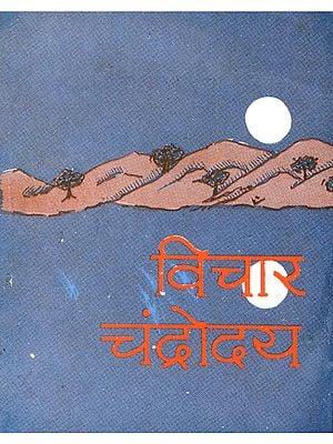 विचार चंद्रोदय: Vichar Chandrodaya