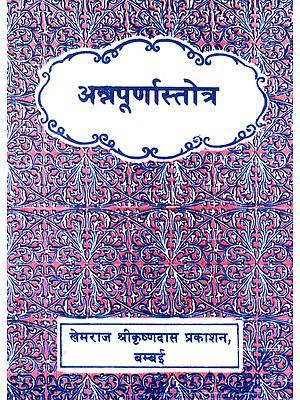 अन्नपूर्णास्तोत्र: Annapurna Stotra