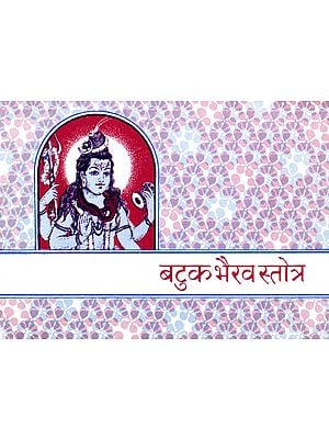 बटुक भैरव स्तोत्र: Batuk Bhairav Stotra