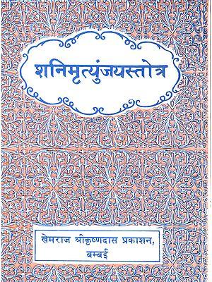 शनिमृत्युंजय स्तोत्र: Shani Mrtyunjaya Stotra