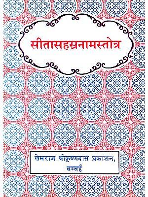 सीता सहस्रनामस्तोत्र: Sita Sahasranam (Thousand Names of Sita)