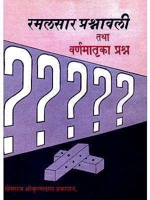 रमलसार प्रश्नावली तथा वर्णमातृका  प्रश्न: Ramalsar Prasnavali and Varna matrika Prasna