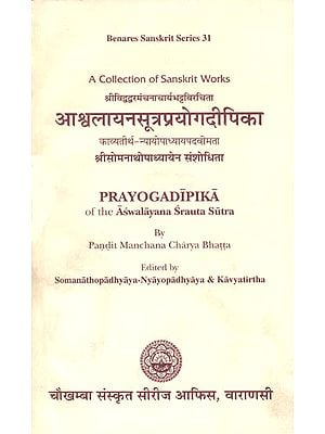 आश्वलायनसूत्रप्रयोगदीपिका: Prayogadipika of the Aswalayana Srauta Sutra