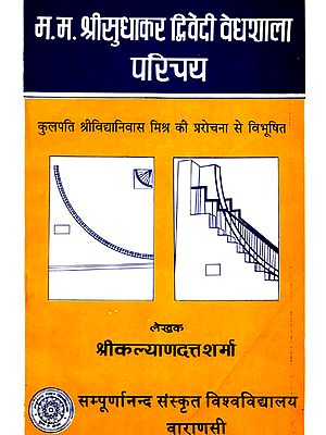 म. म. श्रीसुधाकर द्विवेदी वेधशाला परिचय: M.M. Sri Sudhakara Dvivedi Vedhasala Paricaya