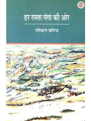 हर रास्ता गंगा की ओर: All Roads Lead to Ganga