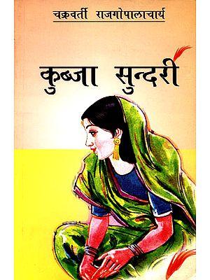 कुब्जा सुन्दरी: Kubja Sundri (Collection of Thought Provoking and Inspiring Stories)