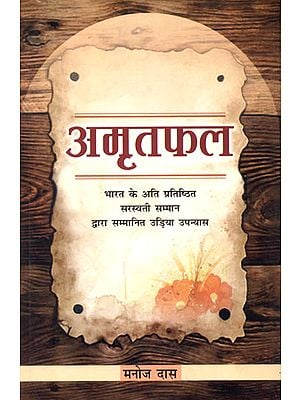अमृतफल: Amritphal (Saraswati Award Winning Oriya Novel)