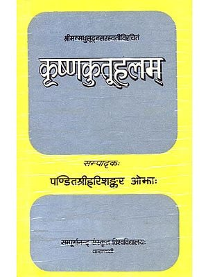 कृष्णकुतूहलम्: Krsna Kutuhalam