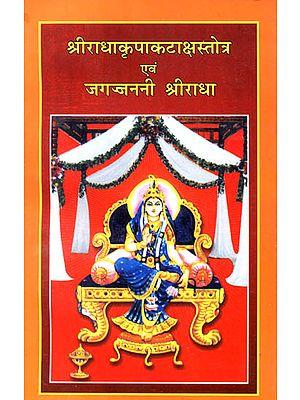 श्री राधा कृपाकटाक्षस्तोत्र एवं जगज्जननी श्री राधा: Shri Radha Kripa Kataksh Stotra and Jagat Janani Shri Radha