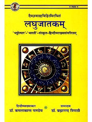 लघुजातकम् (संस्कृत एवं हिंदी अनुवाद) - Laghu Jatakam of Varaha Mihira