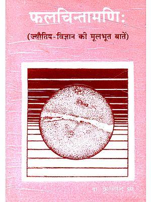 फलचिन्तामणि (ज्योतिष विज्ञान की मूलभूत बातें): Phala Chintamani