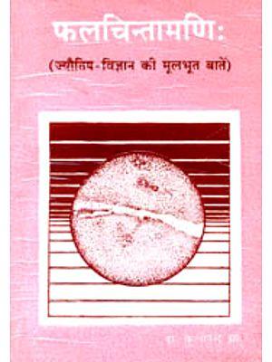 फलचिन्तामणि (ज्योतिष विज्ञान की मुलभुत बातें): Phala Chintamani
