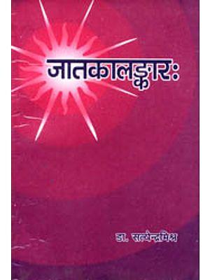 जातकालङ्कार (संस्कृत एवं हिंदी अनुवाद) - Jatak Alankar