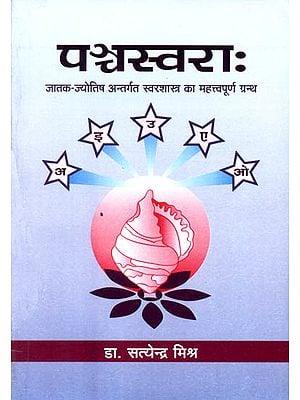 पञ्चस्वरा (जातक ज्योतिष अन्तर्गत स्वरशास्त्र का महत्त्वपूर्ण ग्रन्थ) - Panchswara of Daivajna Sri Prajapati Dasa
