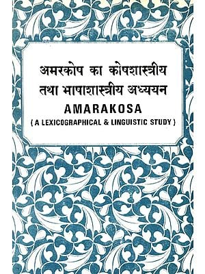 अमरकोष का कोषशास्त्रीय तथा भाषाशास्त्रीय अध्ययन: Amarakos (A Lexicographical & Linguistic Study) (A Rare Book)
