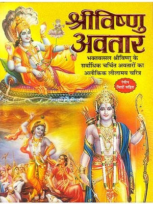 श्री विष्णु अवतार: Avataras of Vishnu