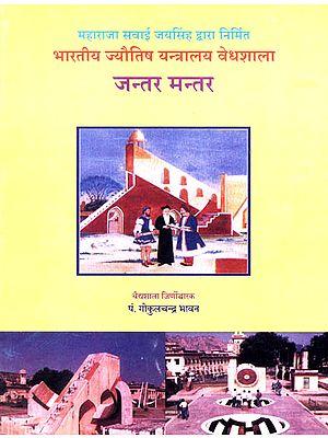 भारतीय ज्योतिष यन्त्रालय वेधशाला जन्तर मन्तर: Jantar Mantar