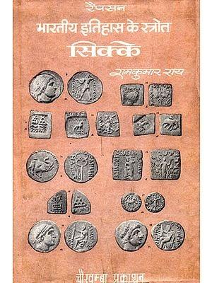 भारतीय इतिहास के स्रोत सिक्के: Coins  A Source of Indian History