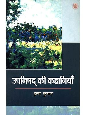 उपनिषद् की कहानियाँ: Stories From The Upanishads