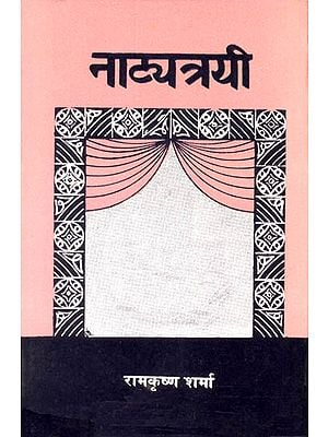 नाट्यत्रयी : Three Sanskrit Plays