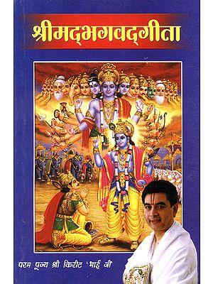 श्रीमद्भगवद्गीता: Commentary on Gita by Kirit Bhai