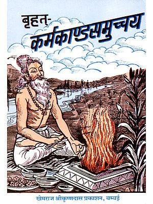 बृहत् कर्मकाण्डसमुच्चय: Complete Karmakanda