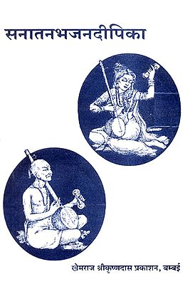 सनातनभजन दीपिका: A Collection of Bhajans