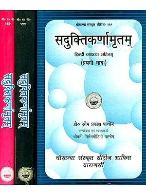 सदुक्तिकर्णामृतम्: Saduktikarnamrtam With Hindi Commentary (Set of 3 Volumes)