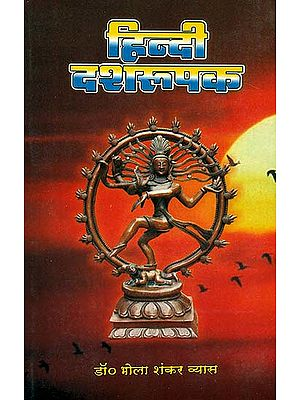 हिन्दी दशरूपक: Dasarupakam of Dhananjaya