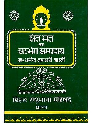संत मत का सरभंग सम्प्रदाय: Sarbhanga Sampradaya of Sant Mat