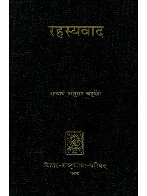 रहस्यवाद: Rahasyavada (An Old Book)