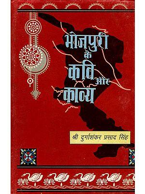 भोजपुरी के कवि और काव्य: Bhojpuri Poets and Poetry-An Old and Rare Book