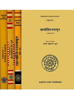 वाल्मीकिरचनामृत: Valmiki Rachnamrit (Set of 4 Volumes)(A Rare Book)