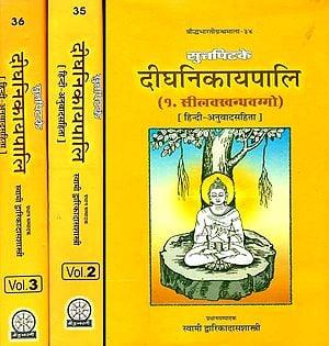 दीघनिकायपाली (संस्कृत एवं हिंदी अनुवाद): Digha Nikaya (Set of 3 Volumes)