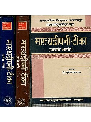 सारत्थदीपनी टीका:  Saratthadipani Tika (An Old and Rare  Book) (Set of 3 Volumes)