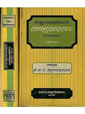 तत्त्वमुक्ताकलाप: Tattvamuktakalap (Set of 2 Volumes)