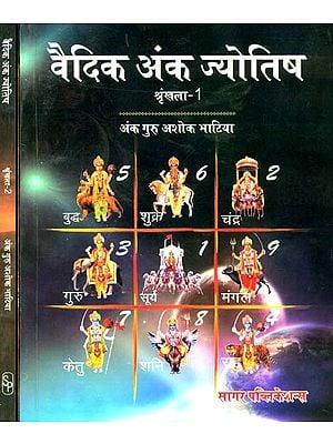 वैदिक अंक ज्योतिष: Vedic Anka Jyotish  (Set of 2 Volumes)