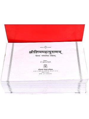 शिवमहापुराणम्: Shiva Purana - Unbound Pothi (Loose Leaf Edition)