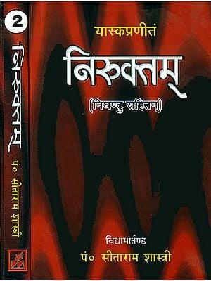 निरूक्तम्: Nirukta of Yaskamuni with Detailed Explanation (Set of 2 Volumes)