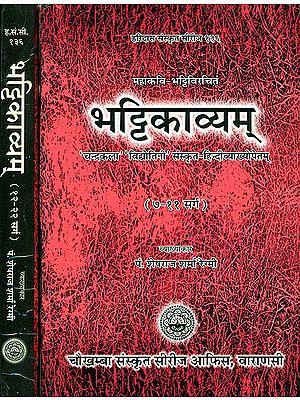भट्टिकाव्यम्: Bhattikavyam (Set of 2 Books)