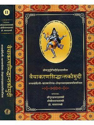 वैयाकरणसिध्दान्त कौमुदी: Vaiyakaran Siddhanta Kaumudi (Set of 2 Volumes)