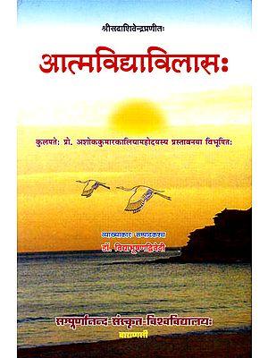 आत्मविद्द्याविलास (संस्कृत एवं हिन्दी अनुवाद) -  Atmavidyavilasa of Sri Sadasivendra