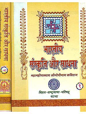 भारतीय संस्कृति और साधना: Bharatiya Sanskriti aur Sadhana (Set of 2 Volumes)