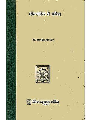 रहीम साहित्य की भूमिका: Introduction to Literature of Rahim (A Rare Book)