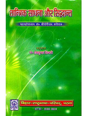 तान्त्रिक साधना और सिध्दान्त:Tantric Sadhana aur Siddhant