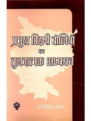 प्रमुख बिहारी बोलियों का तुलनात्मक अध्ययन: A Comparative Study of the Main Dialects of Bihari Language