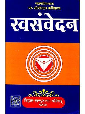 स्वसंवेदन: Swa-Samvedan by Gopinath Kaviraj